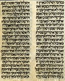 image for Ariel Bension Sephardic Manuscripts